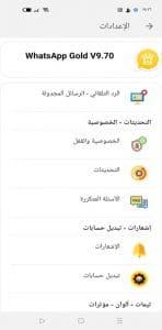 واتساب الذهبي 2022 – تنزيل واتساب الذهبي 2021 دردشة : تحديث واتساب الذهبي mosa واتساب الذهبي 2021 الذهبي 9.70 تحديث يومي 2022 Download WhatsApp gold واتس اب الذهبي جولد برابط مباشر APK احدث اصدار مجاناً لهواتف Android – ابو عرب 5