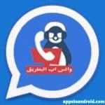 تحميل واتساب البطريق احدث اصدار BTWhatsApp